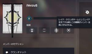 Destiny 2 クラン新機能 報酬内容 |iVerzuS Destiny