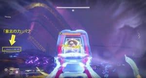 D2 レイドリヴァイアサン 攻略情報:王座10|iVerzuS Destiny