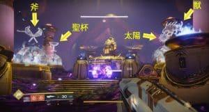 D2 レイドリヴァイアサン 攻略情報:王座8|iVerzuS Destiny