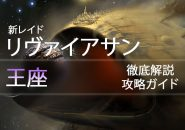 D2 レイドリヴァイアサン 攻略情報:王座|iVerzuS Destiny