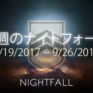 Destiny 2 ナイトフォール 3週目 EC |iVerzuS Destiny