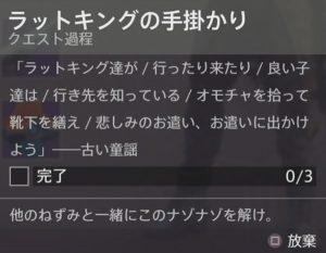 D2 ラットキング 3|iVerzuS Destiny