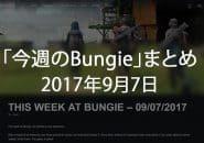 Destiny 2 今週のBUNGIE 第1回 EC|iVerzuS Destiny