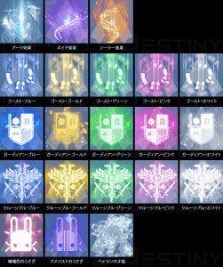 Destiny 2 トランスマット効果 レア|iVerzuS Destiny