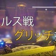 Destiny 2 リヴァイアサンレイド カルス戦グリッチ EC|iVerzuS Destiny