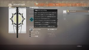 Destiny 2 クラン募集 ヴェルザス 7|iVerzuS Destiny
