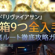Destiny 2 リヴァイアサンレイド 裏ルート宝箱攻略ガイド EC |iVerzuS Destiny