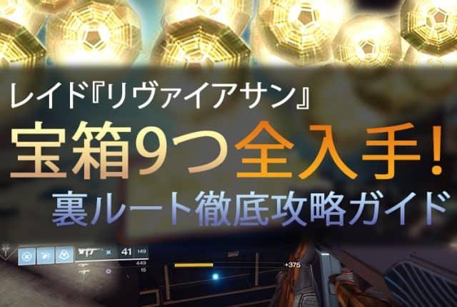 Destiny 2 リヴァイアサンレイド 裏ルート宝箱攻略ガイド EC  iVerzuS Destiny