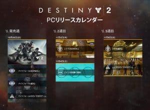 Destiny 2 今週のBUNGIE 第7回 1|iVerzuS Destiny