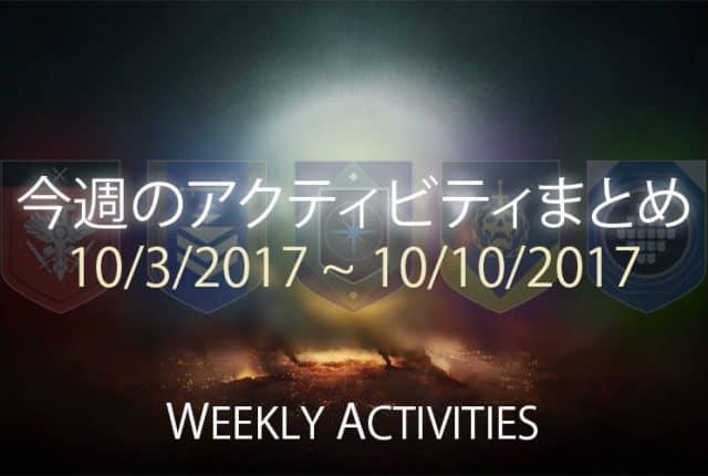 Destiny 2 今週のアクティビティまとめ EC|iVerzuS Destiny
