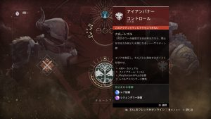 Destiny 2 今週のアクティビティまとめ 6 3|iVerzuS Destiny