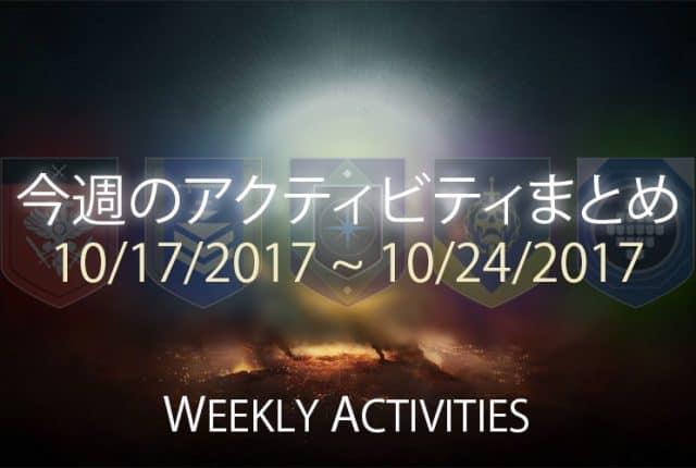 Destiny 2 今週のアクティビティまとめ 7 EC|iVerzuS Destiny