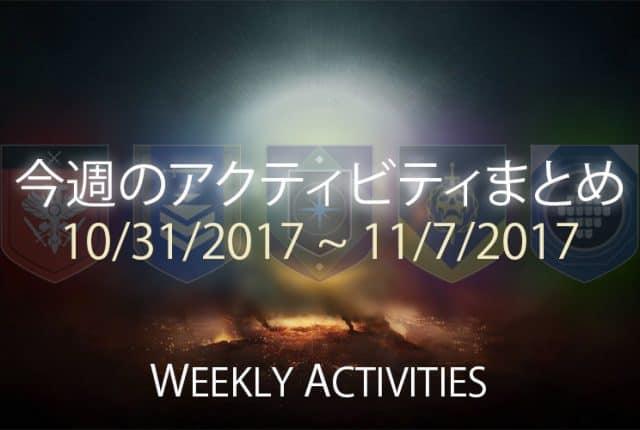 Destiny 2 今週のアクティビティまとめ 9 EC iVerzuS Destiny