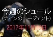 Destiny 2 今週のシュール 第10週 EC|iVerzuS Destiny