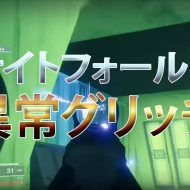 Destiny 2 ナイトフォール異常グリッチ EC|iVerzuS Destiny