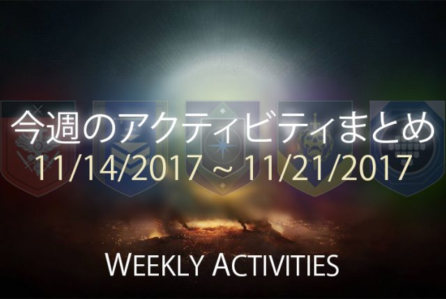 Destiny 2 今週のアクティビティまとめ 11 EC iVerzuS Destiny
