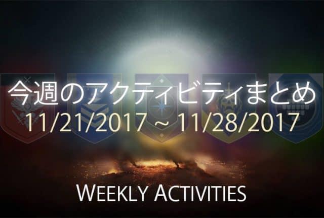 Destiny 2 今週のアクティビティまとめ 12 EC|iVerzuS Destiny