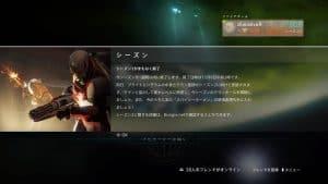 Destiny 2 今週のアクティビティまとめ 13 1|iVerzuS Destiny