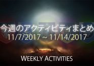 Destiny 2 今週のアクティビティまとめ 10 EC|iVerzuS Destiny