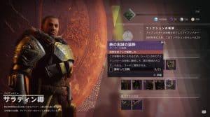 Destiny 2 Bungieブログアップデート Nov 2017 1|iVerzuS Destiny