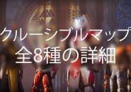 Destiny 2 クルーシブルマップ全8種 |iVerzuS Destiny