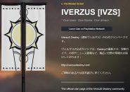 Destiny 2 クラン新機能 報酬 |iVerzuS Destiny