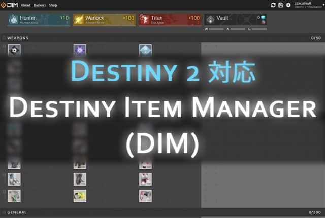 Destiny Item Manager D2 |iVerzuS Destiny
