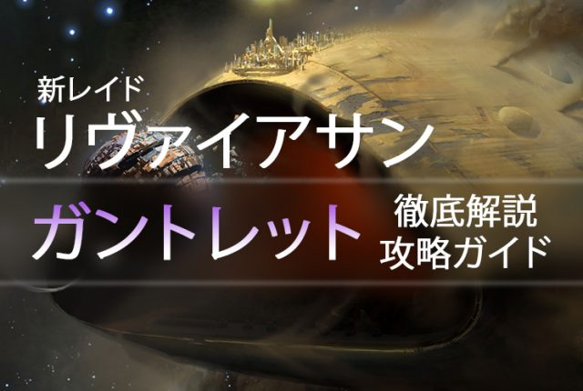 D2 レイドリヴァイアサン 攻略情報:ガントレット|iVerzuS Destiny