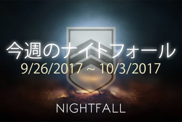 Destiny 2 ナイトフォール 4週目 EC |iVerzuS Destiny