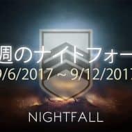 Destiny 2 ナイトフォール 1週目 EC |iVerzuS Destiny