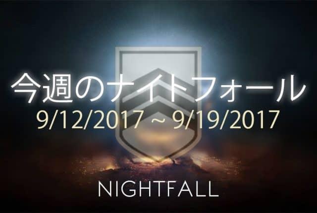 Destiny 2 ナイトフォール 2週目 EC |iVerzuS Destiny