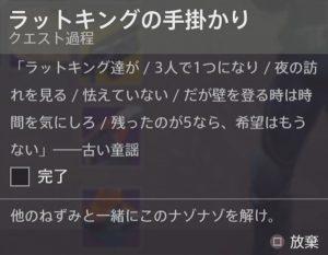 D2 ラットキング 6|iVerzuS Destiny