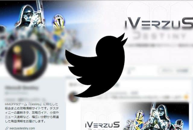 ヴェルザスデスティニー Twitter開始  iVerzuS Destiny