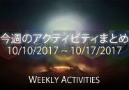Destiny 2 今週のアクティビティまとめ 6 EC|iVerzuS Destiny