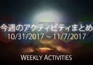 Destiny 2 今週のアクティビティまとめ 9 EC|iVerzuS Destiny