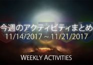 Destiny 2 今週のアクティビティまとめ 11 EC|iVerzuS Destiny