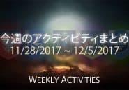 Destiny 2 今週のアクティビティまとめ 13 EC|iVerzuS Destiny