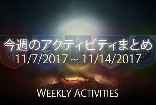 Destiny 2 今週のアクティビティまとめ 10 EC iVerzuS Destiny