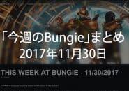 Destiny 2 今週のBungie 第13回 EC|iVerzuS Destiny